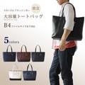 【直送可】5色カラー クタッとしないビッグサイズトート キレイめカジュアルバッグ