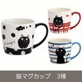 ■磁器単品 ■腹ペコ猫マグカップ 3種(φ8.6cm)