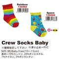 【ベビー 靴下 ソックス 2種】ベビー クルーソックス 2種 レインボー 宇宙 虹かわいい アメカジ