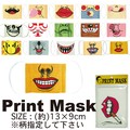 【おもしろ 雑貨 マスク】プリントマスク 歌舞伎 伊達マスク 花粉症 変装 仮装 コスプレ