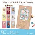 セール25★【モカポルテシール】たっぷり64枚☆可愛い扉型パッケージ♪