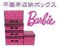 【国内ライセンス】バービー(Barbie)不織布収納ボックス