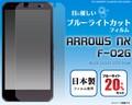 <液晶保護シール>ARROWS NX F-02G(アローズ)用ブルーライトカット液晶保護シール