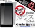 <液晶保護シール>Xperia A SO-04E(エクスぺリア エース)用覗き見防止液晶保護ガラスフィルム