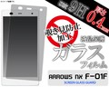 <液晶保護シール>ARROWS NX F-01F(アローズ)用覗き見防止液晶保護ガラスフィルム