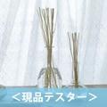 【現品テスター】a day(ア デイ)リードディフューザー230ml