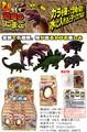 <バラエティ玩具>水に入れるとカラを破って誕生&大きくなる!びっくりたまご 恐竜(No.206-667)