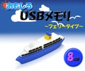 【おもしろUSBメモリ】かっこいい! フェリータイプUSBメモリ! 8GB