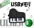 【おもしろUSBメモリ】おしゃれな! グランドピアノタイプUSBメモリ! 8GB