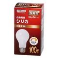 【直送可】【白熱灯】【電球】《まとめ買いセットでさらにお安く》長寿命シリカ100W形《お買い得品》