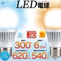 <LED電球・蛍光灯>口金E26 LED電球5.4W 白色/電球色(40W型相当)