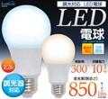 <LED電球・蛍光灯>調光対応 口金E26 LED電球10W 白色/電球色(60W型相当)