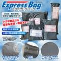 エクスプレスバッグ 宅配袋 包装 梱包用袋 [海外発送相談可]