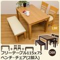 フリーテーブル115x75・ベンチ・チェア(2脚入り) ダークブラウン・ライトブラウン
