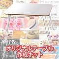 【オリジナル/加工/部材】オリジナルテーブル作成キット/机/セット/ハンドメイド/サイドテーブル/ミニ