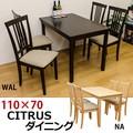 CITRUSダイニングテーブル110x70・チェア(2脚入り) ナチュラル/ウォールナット