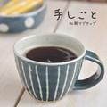 手しごと 12.5cm和風マグカップ あい 十草[H1585][日本製/美濃焼/和食器]