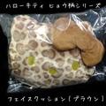 【新商品】ハローキティ(ヒョウ柄シリーズ)フェイスクッション2種♪ 背もたれ/インテリア