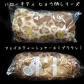 【新発売】ハローキティ(ヒョウ柄シリーズ)フェイスティッシュケース2種♪ ふわふわ生地だよ♪