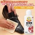 革専用クリーナー<革靴 革製品><Cleaner for exclusive use of the leather>