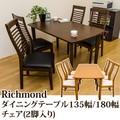 【時間指定不可】Richmond ダイニングテーブル 135幅/180幅・チェア(2脚入り)