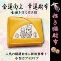 人気の開運財布の新柄!小型かぶせタイプ〜招き猫財布〜