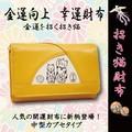 人気の開運財布の新柄!中型カブセタイプ〜招き猫財布〜
