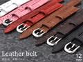 <時計工具シリーズ>カラフル6色 12mmの時計用本革ベルト