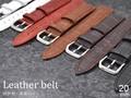 <時計工具シリーズ>カラフル5色 20mmの時計用本革ベルト