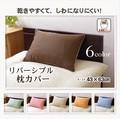 【新生活】枕カバー 無地 洗える リバーシブル 『リバS枕カバーIT』