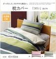 【新生活】【直送可】枕カバー インド綿使用 『コロンNSK 枕カバー』