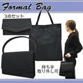 【フォーマル】【定番】2WAY3点セットマイクログログランフォーマルバッグ