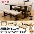 ARIES ダイニングテーブル・ベンチ・キャスター付チェア(1脚) DBR/NA