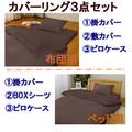 【市松模様/ブラウン】▼カバーリング3点セット(ベッド用・ふとん用/SL・DL)