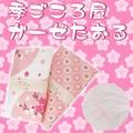 【和 日本 雑貨】季ごころ屋ガーゼたおる 桜 春 サクラ タオル コットン 綿 花 プレゼント インバウンド