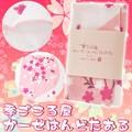 【和雑貨 日本】季ごころ屋ガーゼはんどたおる 桜 サクラ タオル コットン 綿 プレゼント インバウンド