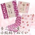 【和 日本 雑貨】季ごころ屋小紋柄てぬぐい 桜 春 サクラ タオル コットン 綿 花 プレゼント インバウンド