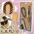 【便利 雑貨】毛玉取りセット(38-1-812) 天然 クリーニングブラシ 猪毛 セット