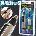 【便利 雑貨】鼻毛カッター(38-1-908) コンパクト 手入れ カッター 耳毛 安全