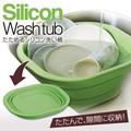 たためるシリコン洗い桶A-02 グリーン<キッチン 水洗い>