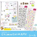 新春セール30★【ちまちまーくシール】手帳に貼りやすい小さなシール♪