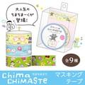 新春セール25★【ちまちますて(マスキングテープ)】