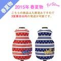 【2015年ペット春夏物】☆マリンメッシュ☆【犬服】