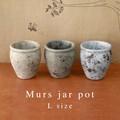 【お買い得】シャビーシックなコーディネートにぴったりの植木鉢【ミュル・ジャーポット・L】