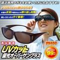 UVカット偏光オーバーサングラス<紫外線対策><UV cut polarized over sunglasses>