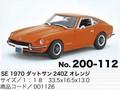 【ミニカー1:18】SPECIAL EDITION スペシャルエディション 1970ダットサン240Z オレンジ