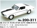 【ミニカー1:18】SPECIAL EDITION スペシャルエディション フォード マスタングGT コブラ1968 ホワイト