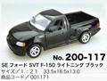 【ミニカー1:21】SPECIAL EDITION スペシャルエディション フォードSVT F-150ライトニング ブラック