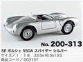 【ミニカー1:18】SPECIAL EDITION スペシャルエディション ポルシェ550A スパイダー シルバー