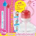 ストロー付ペットボトルキャップ 2色組<蓋><Plastic bottle cap with straw>